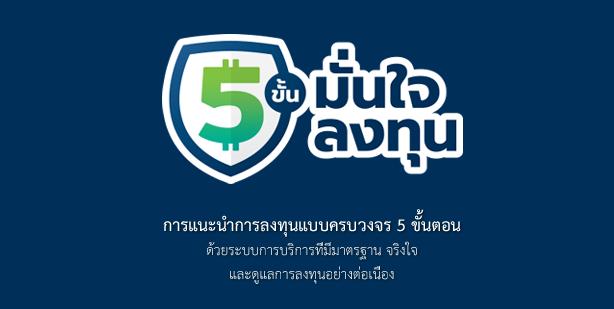 5 ขั้นมั่นใจลงทุน