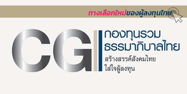 CG Fund Thailand